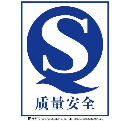 qs质量安全标志logo_广告设计_矢量图_图行天下图库