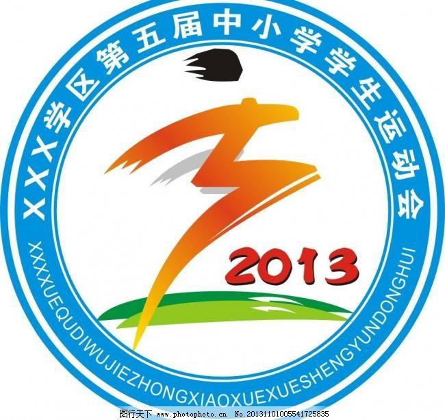 学校运动会标志 标识标志图标 标志设计 广告设计模板 徽标 蓝色图片