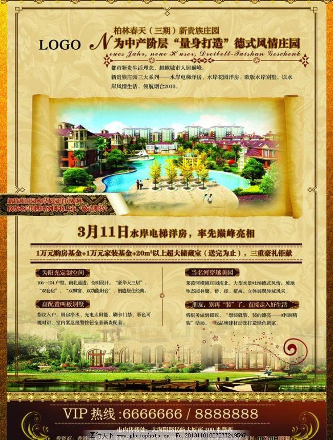 广告设计模板 花园 画册 新贵族庄园 柏林春天 报纸广告 地产