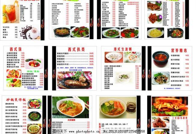 菜单 菜谱 菜牌设计图片
