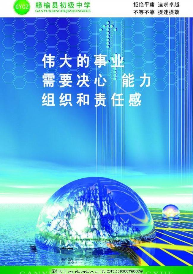 勵志標語 風景畫 廣告設計模板 畫卷 卷軸 科技背景 勵志標語模板下載