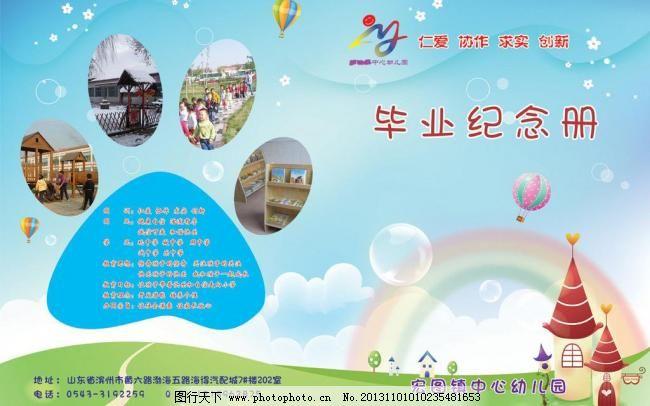宏图幼儿园毕业纪念册封面图片