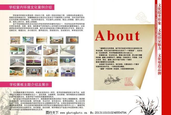 学校宣传册设计图片_其他