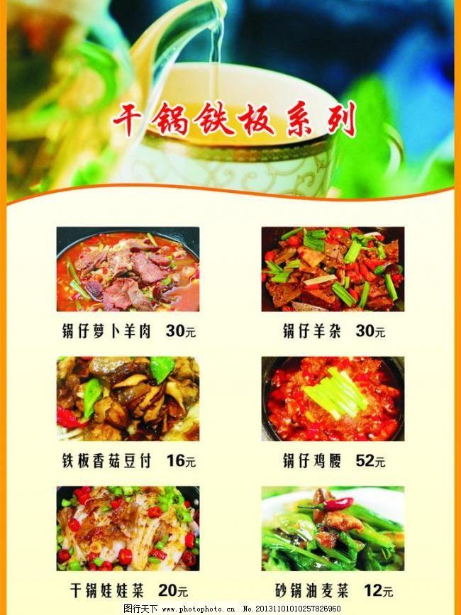 菜谱 干锅铁板 菜谱设计 封面设计 酒店 餐厅 菜单 饮食 美食图片