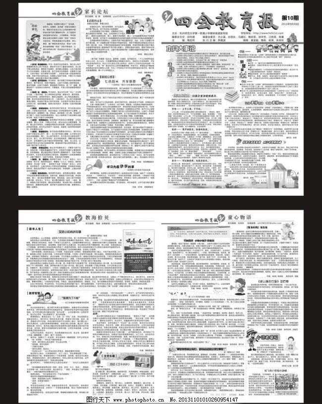 学校 报纸/学校报纸图片