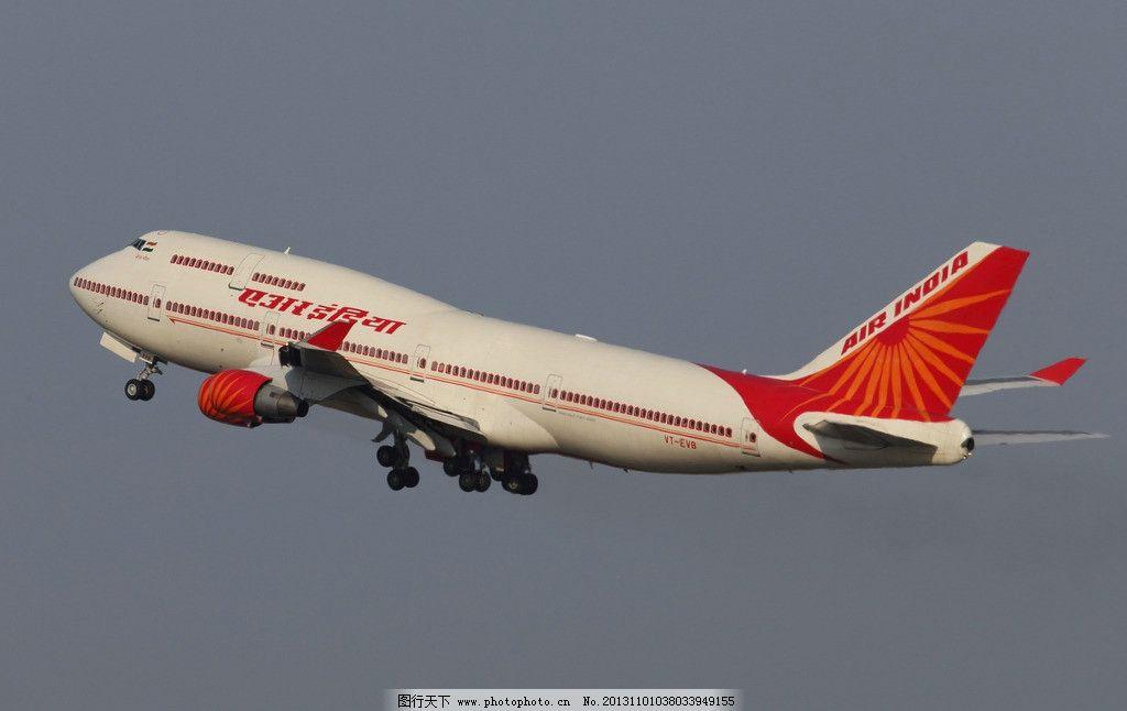 印度波音747专机 航空 民航 波音 飞机 起飞 交通工具 现代科技 摄影