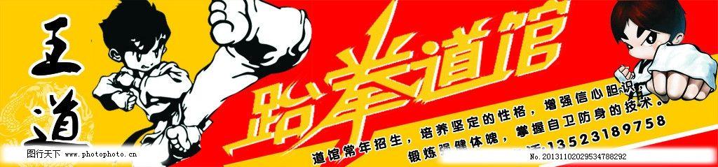 跆拳道招牌 跆拳道 招牌 武术 跆拳道小人 广告设计 矢量 cdr
