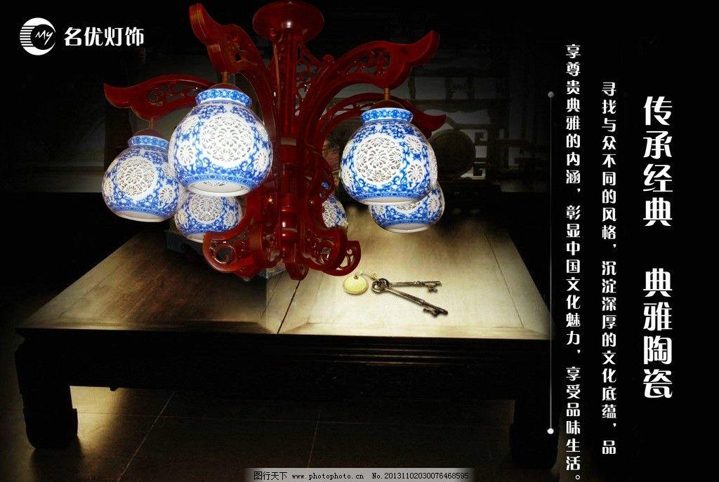 中式 灯饰/名优灯饰中式灯宣传海图片
