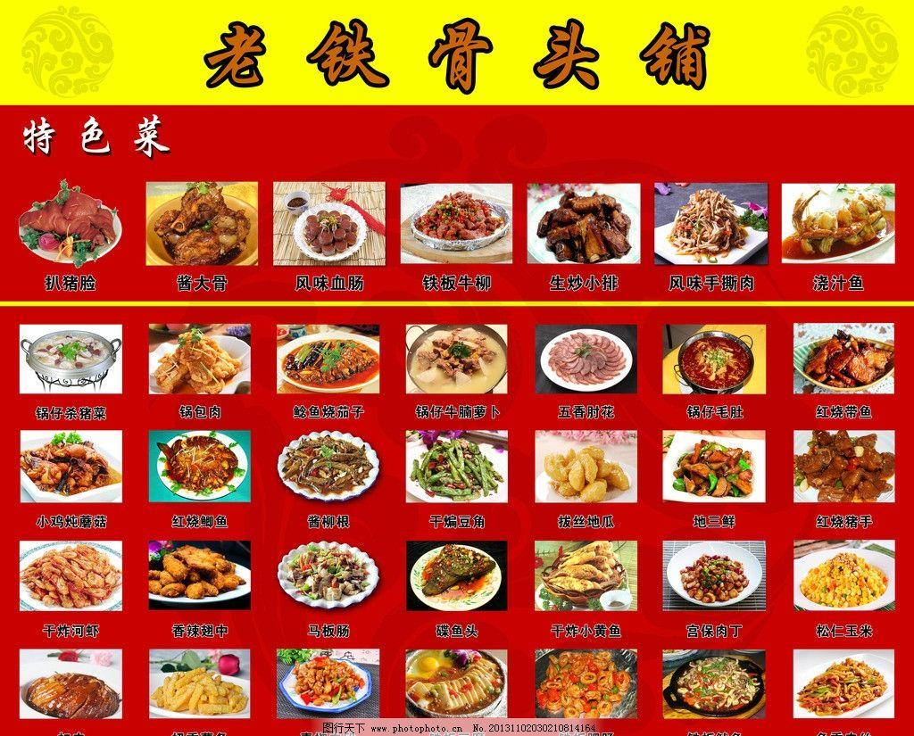 饭店宣传单图片_展板模板