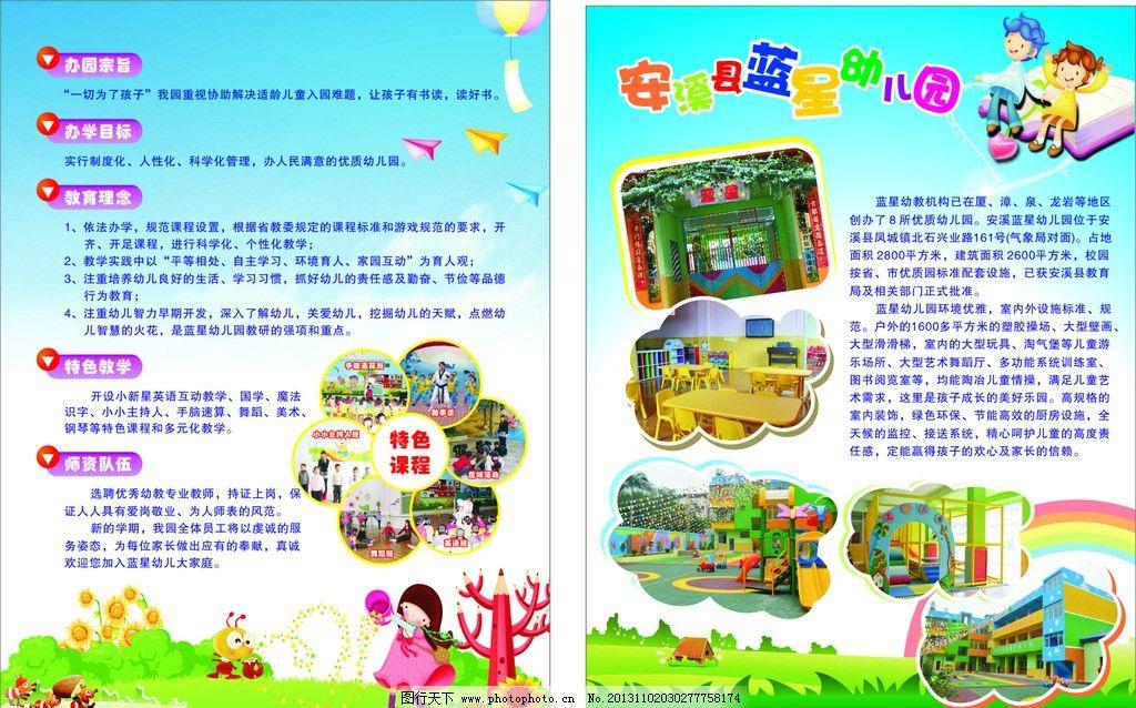 幼儿园传单 特色课程 坐在书的学生 纸飞机 小女孩 dm宣传单 广告设计