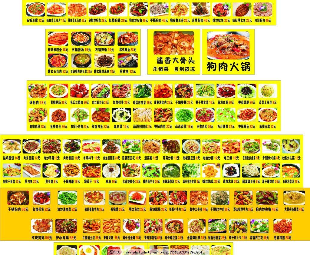韩食饭店菜单 韩食 菜单 东北菜 韩食菜谱 韩食图片 菜单菜谱 广告