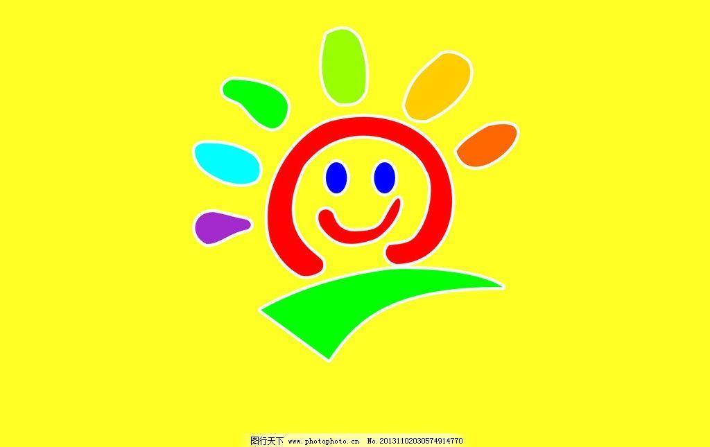 园标 太阳 卡通 笑脸 彩色太阳 笑脸太阳 幼儿园太阳图案 卡通设计