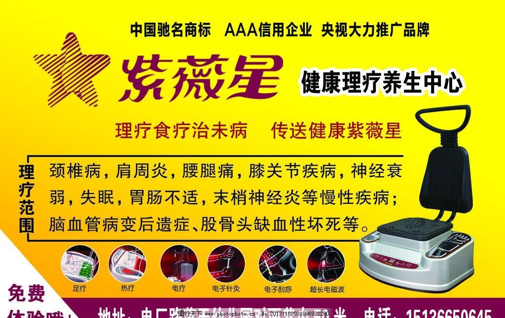 紫薇星 紫薇星广告 理疗仪 理疗仪作用 紫薇星理疗 其他模版 广告设计