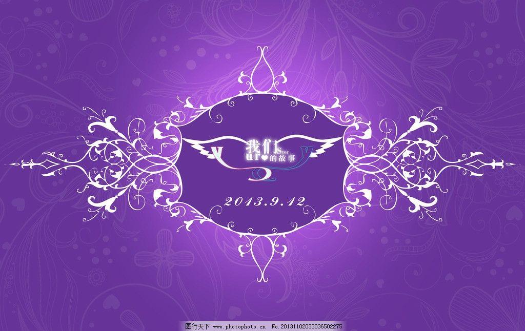 婚礼欧式主题图片,紫色背景 欧式花纹 天使翅膀 底纹