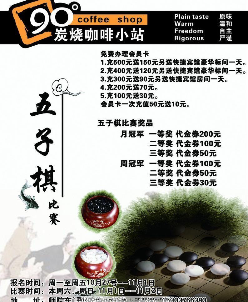 五子棋海报图片