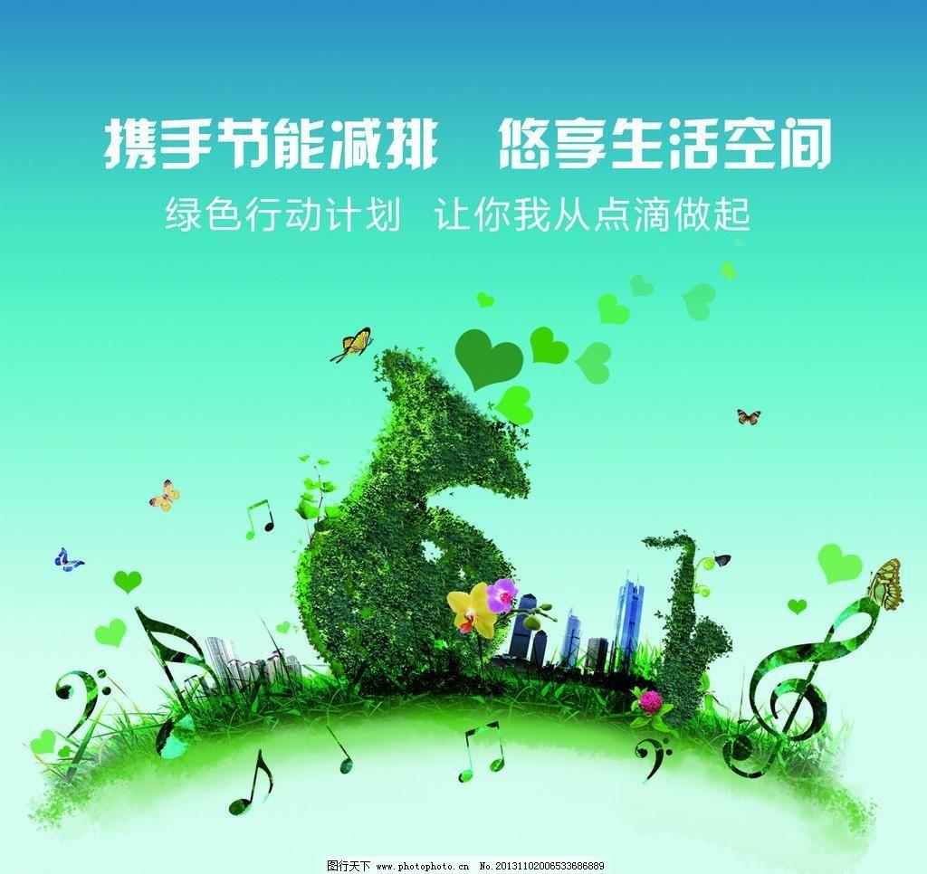 环保海报图片_环保公益海报_海报设计_图行天下图库图片