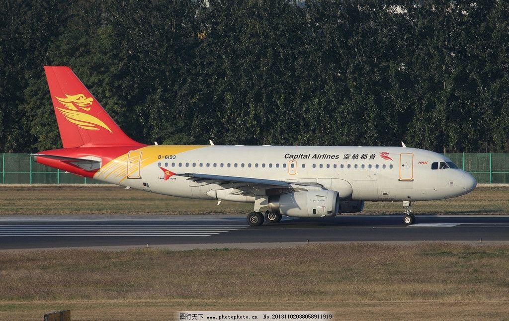 首都航空空客a319 航空 民航 空客 飞机 跑道 起飞 交通工具 现代科技