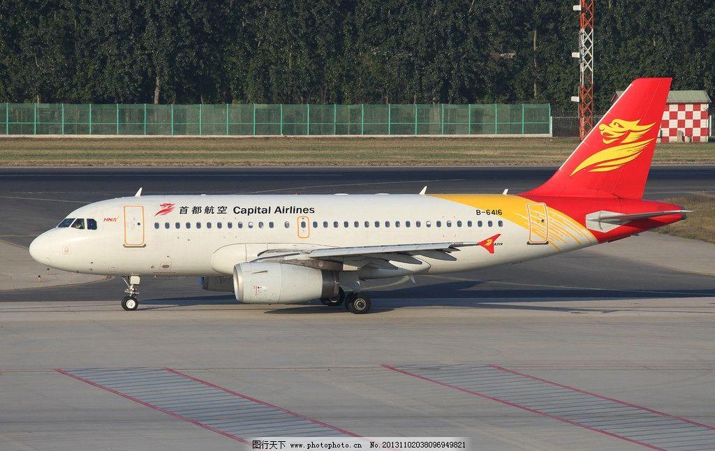 首都航空空客a319 航空