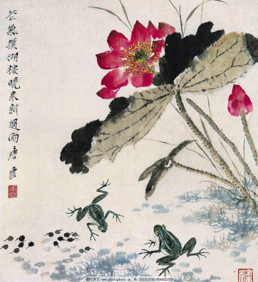 晓来新过雨 唐云 国画 荷花 荷塘 荷叶 青蛙 写意 水墨画 花鸟 中国画