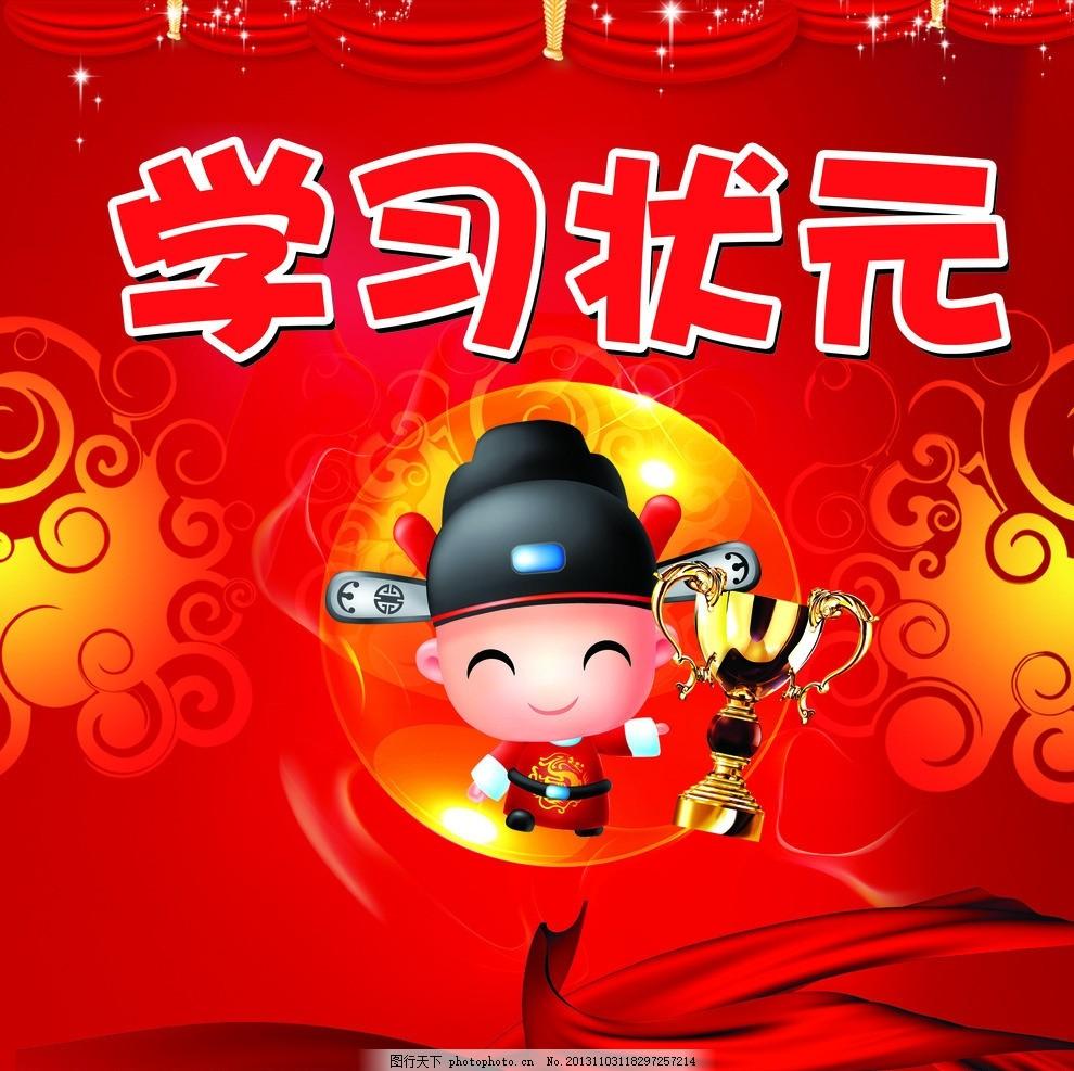 卡通 卡通小人 小人物 红色 背景 红色背景 喜庆 奖杯 底纹 花边 星星