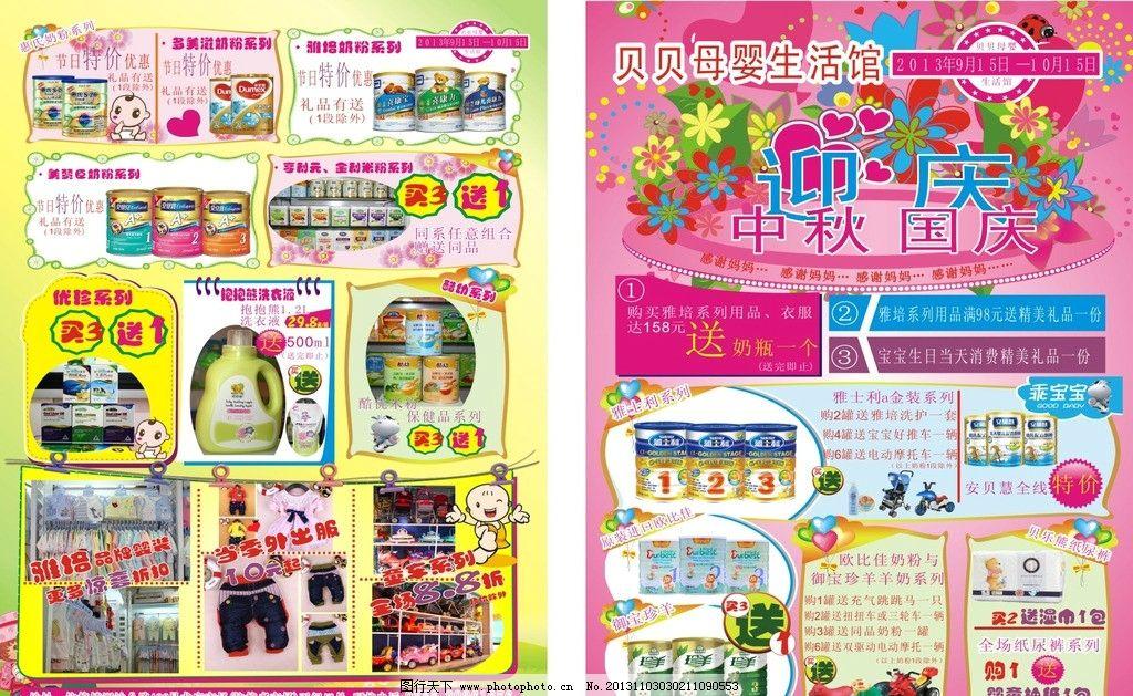 母婴店 母婴宣传单 印中秋庆国庆传单 红色宣传单 喜庆宣传单 活动