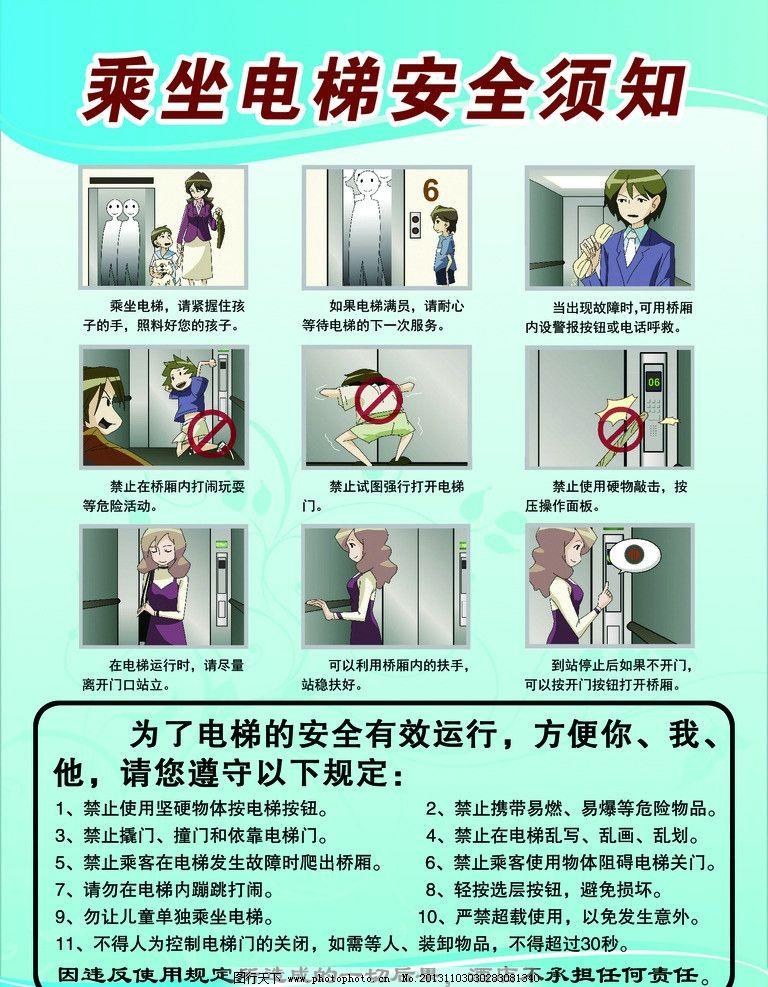 乘坐电梯安全须知图片