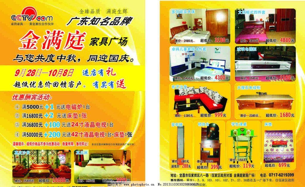 金满庭家具宣传单 传单矢量素材 传单模板下载 传单      矢量 家具