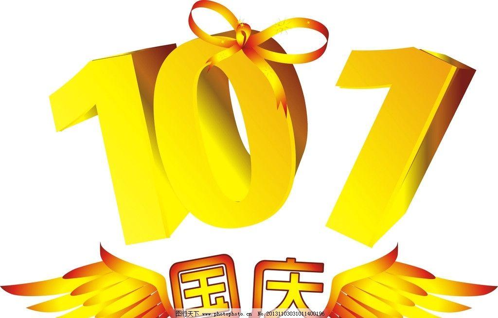 国庆素材 艺术字 十月一 101 字体设计 艺术字体 国庆 素材 翅膀 金