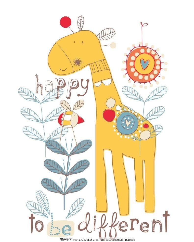 长颈鹿 动物园 印花 卡通 儿童 t恤印花 服装印花 图案 图形设计 创意