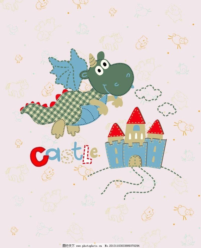 卡通画 飞龙 儿童 服装印花 图案 图形设计 创意插画 创意设计