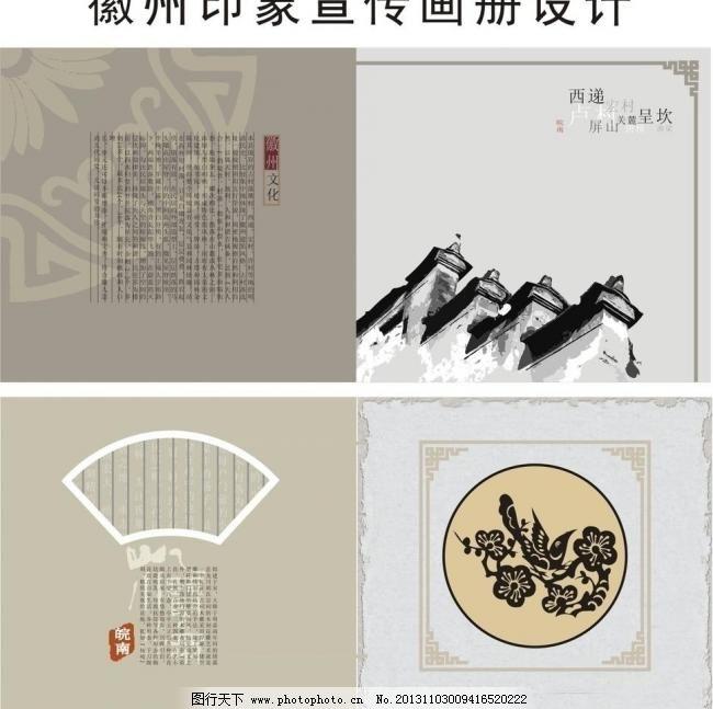 徽州印象宣传画册版式设计图片图片