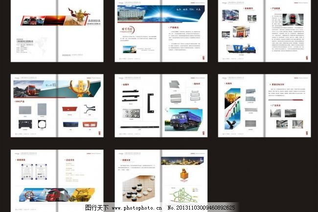 排版 齿轮 蓝色 中国风 创意 大气 企业展板 宣传栏 商业 广告设计 源