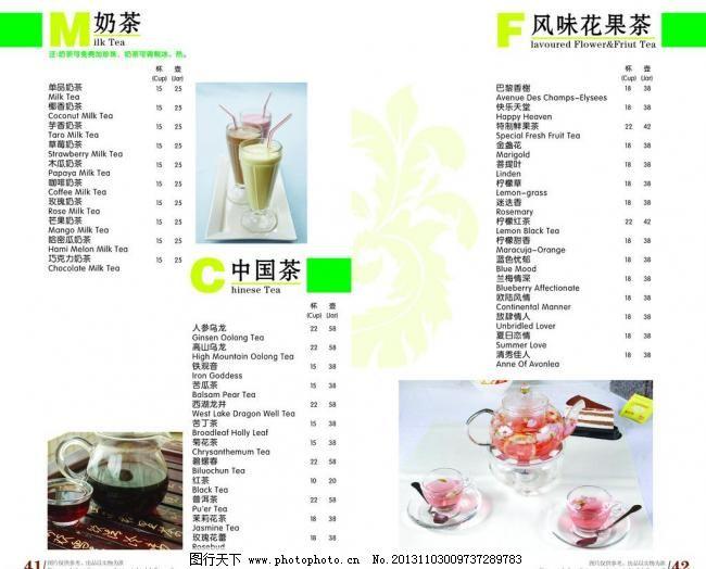 菜谱菜谱模板下载茶水素材下载茶水菜谱单建筑设计辞职书图片