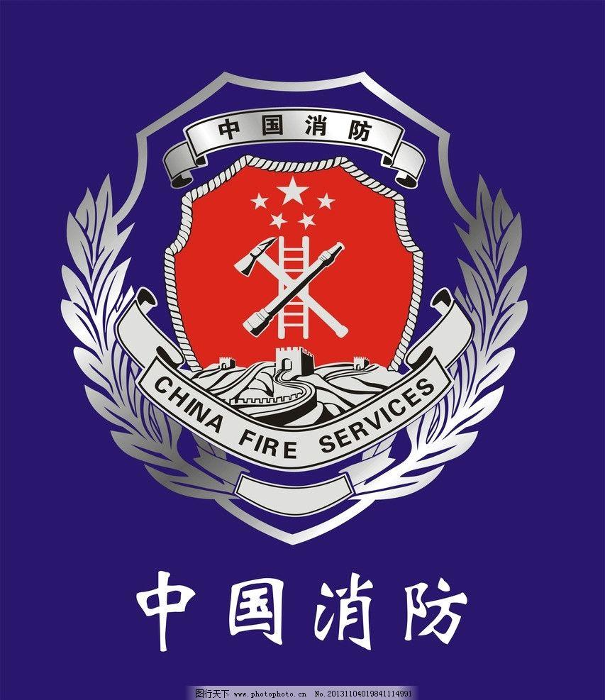 中国消防 消防标志 消防国徽 徽标 消防logo 矢量图 公共标识标志