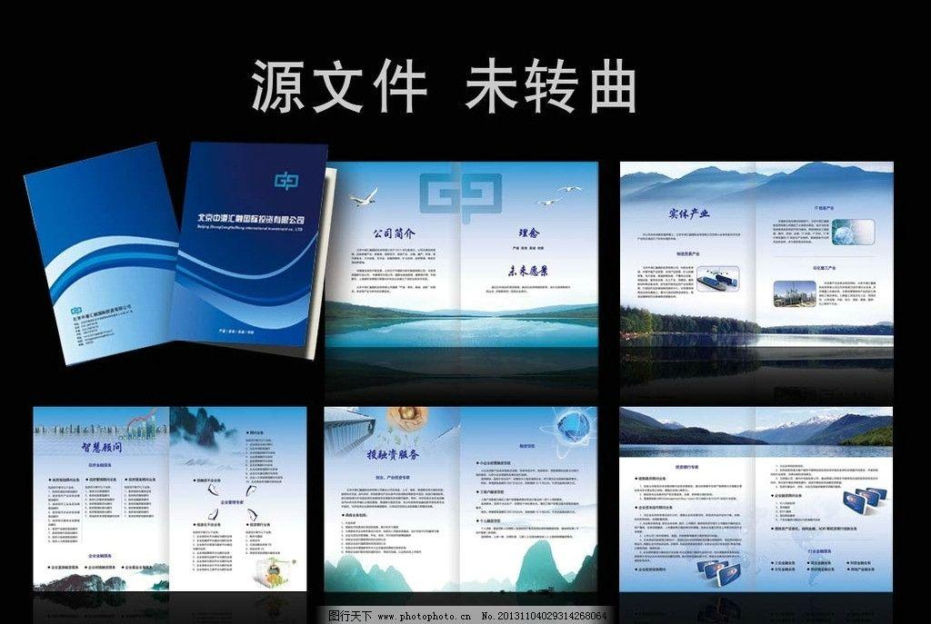 金融公司画册图片
