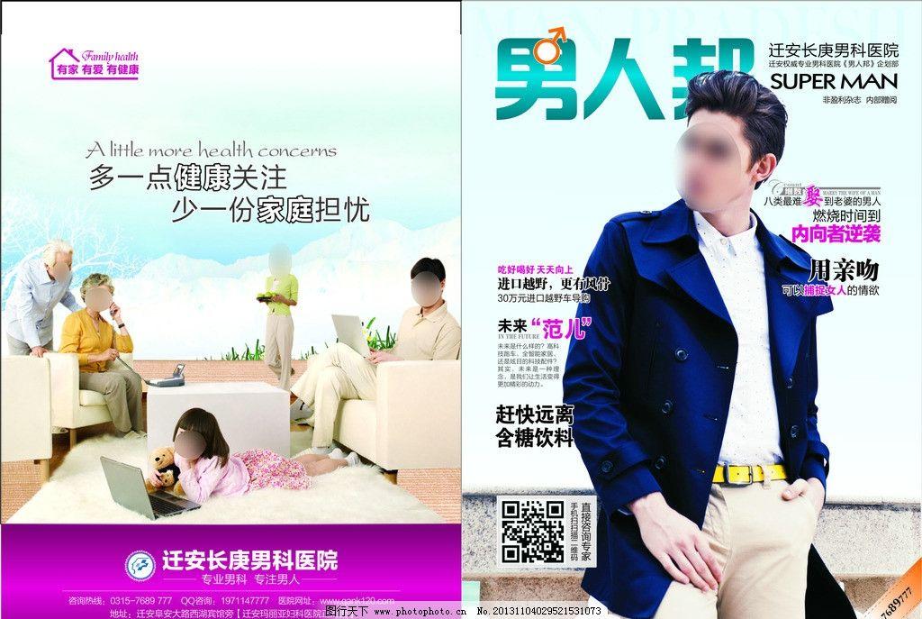 男科杂志      杂志封面 医院杂志封面 男科医院杂志封面 广告设计