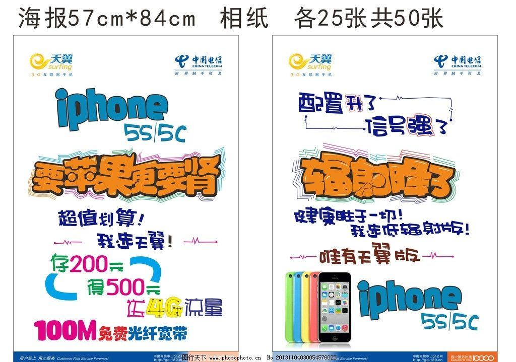 设计图库 广告设计 海报设计  iphone5s 5cs手写创海报 手写 海报 pop