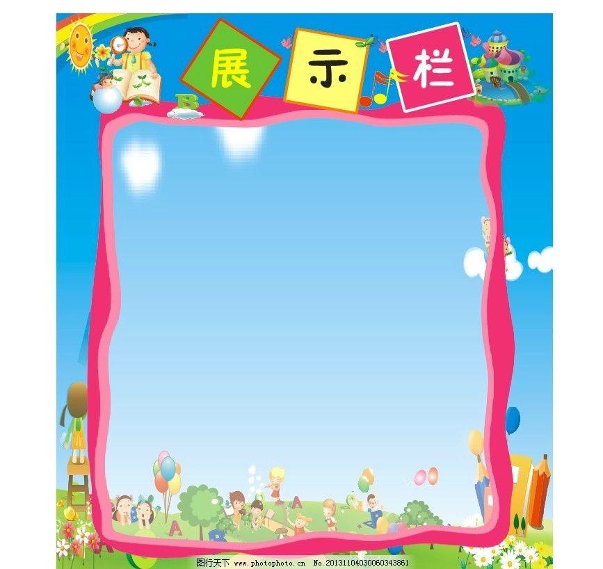 展示栏 学校 空白 小学生 空白展栏 海报 海报设计 广告设计 矢量 cdr