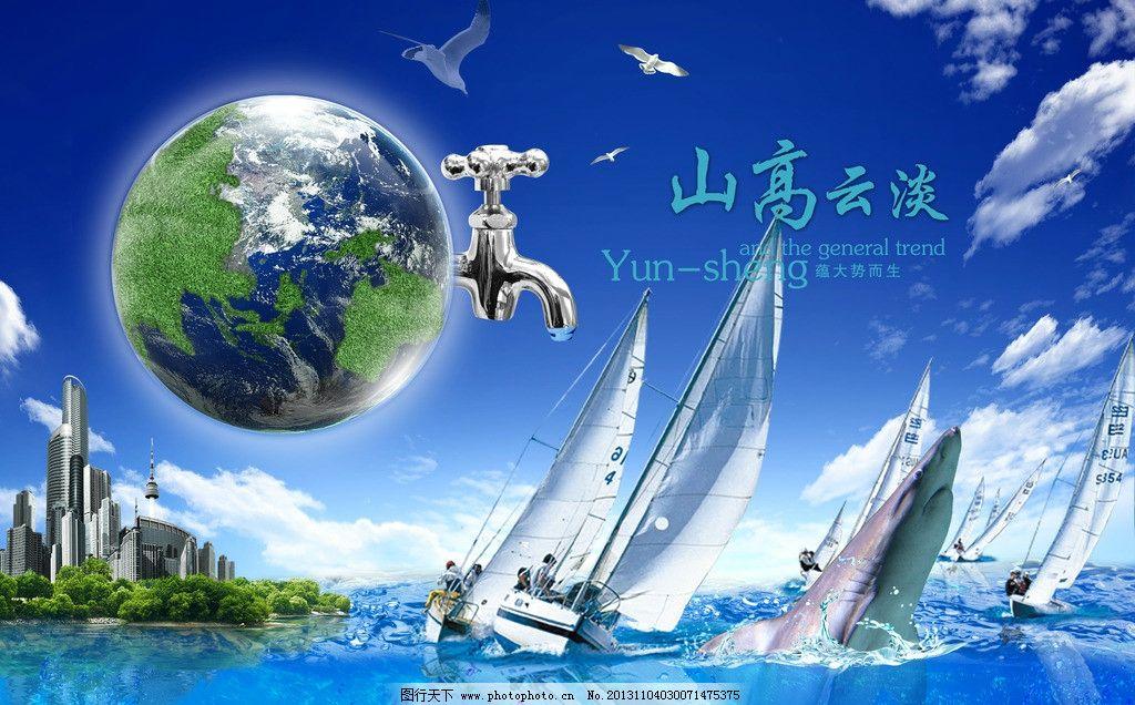 大海 海滨城市 帆船 蓝天大海 创意地球 水龙头 蓝色地球 海报设计图片