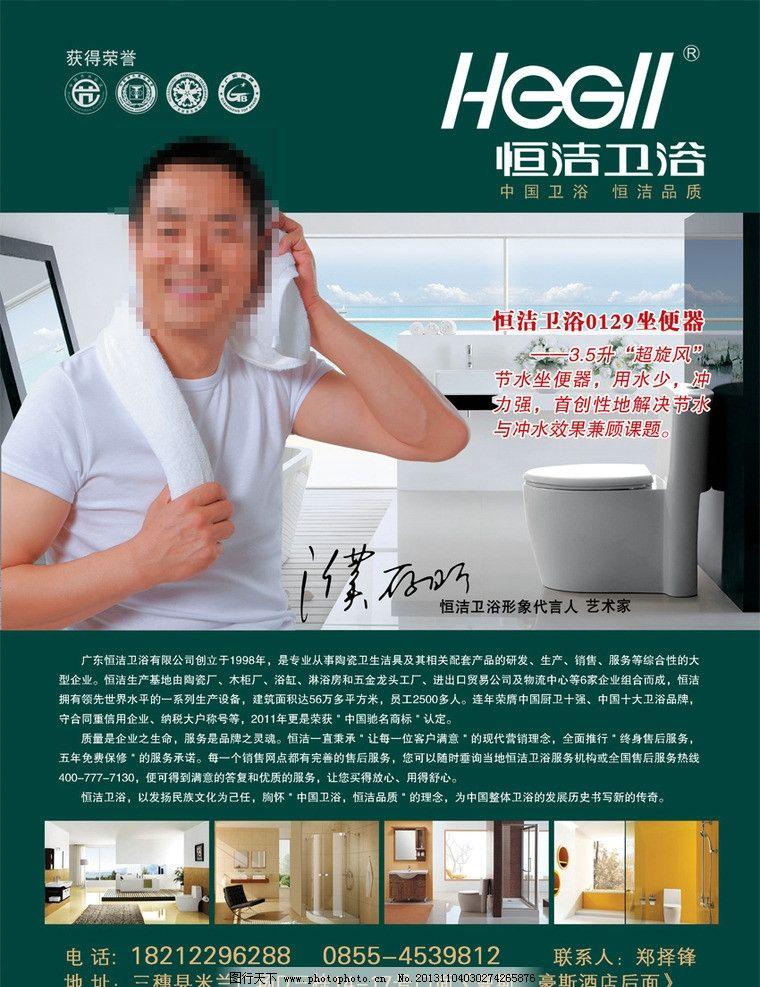 恒洁卫浴宣传单