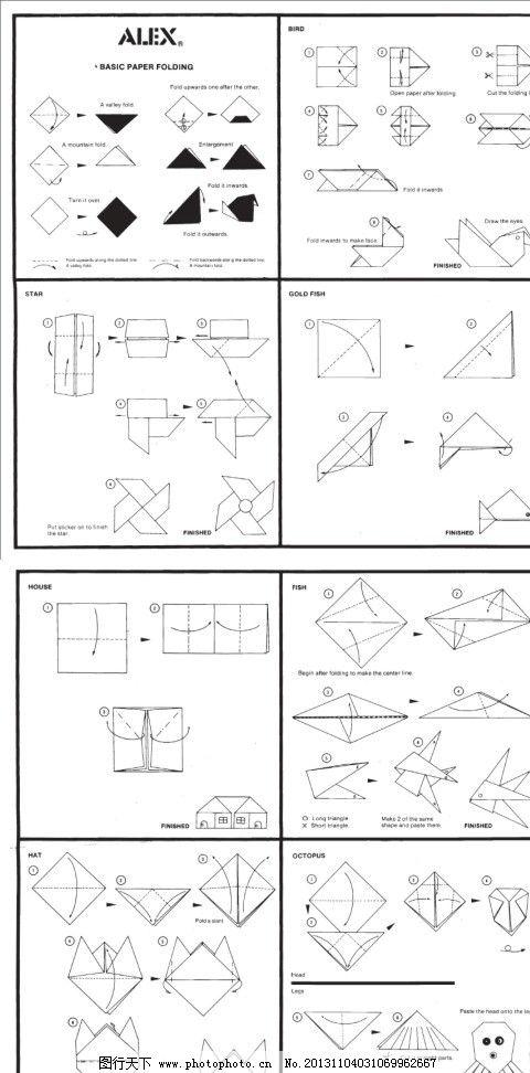 纸飞机制作 折飞机 折纸 纸艺术 手工 纸模 其他模版 广告设计模板