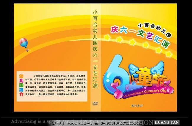 幼儿园封面图片_宣传单彩页_海报设计_图行天下图库