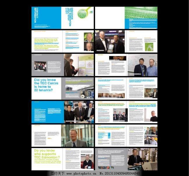 企业画册版式设计 (合层)图片