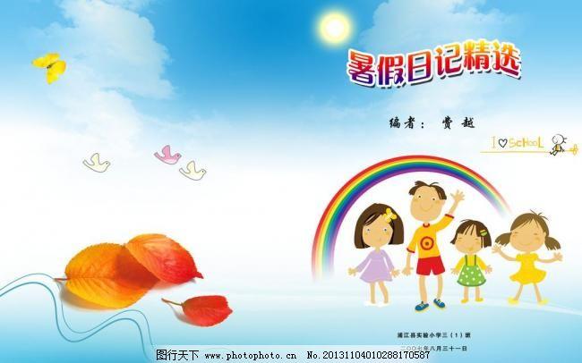 暑假日记精选封面 白云 城堡 大象 儿童 分层素材 封面封底 广告设计