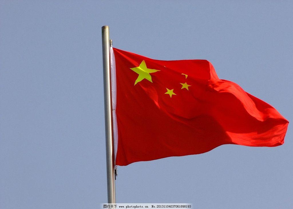 国旗 五星红旗 中国 祖国 旗帜 飘扬 生活素材 生活百科 摄影 72dpi