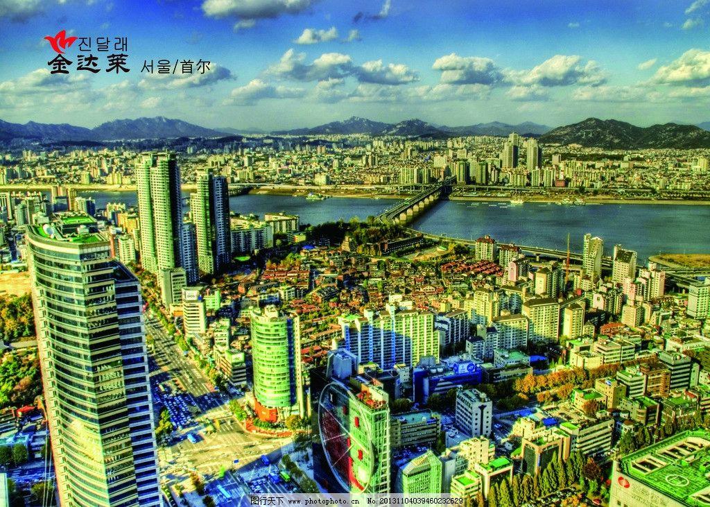 首尔城市 韩国 韩国摄影 韩国城市摄影 建筑摄影 建筑园林