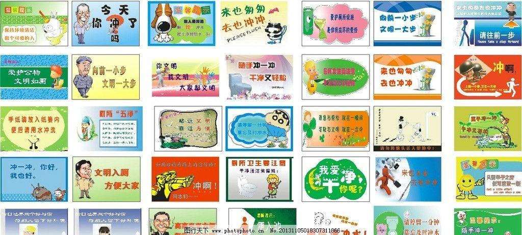 卫生间标语 宣传标语 温馨提示 爱护公物 文明标语 厕所文明 卡通设计