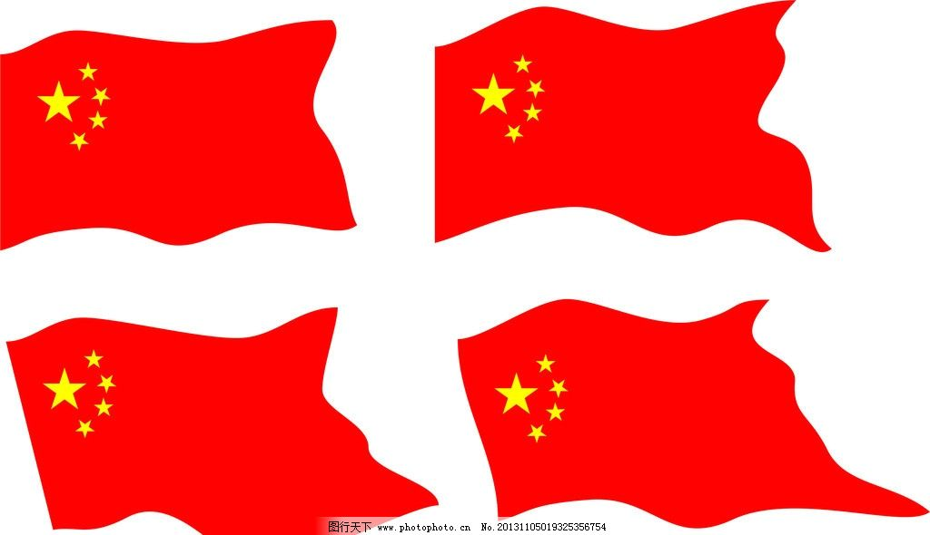 五星红旗 中国 国旗 爱国 飘扬 矢量 轮廓可修改 国庆节 节日素材