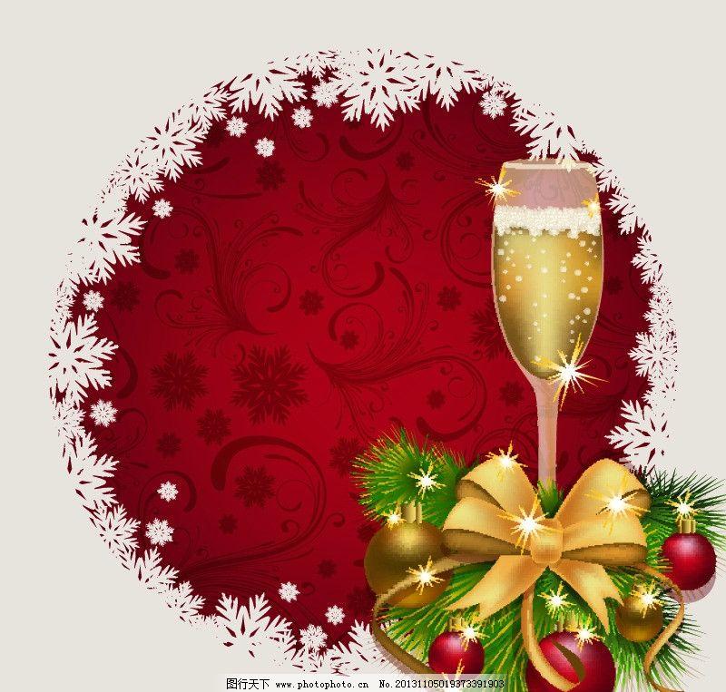 节日庆祝香槟酒背景 圣诞节背景 圣诞节卡片 圣诞卡片 欧式花纹