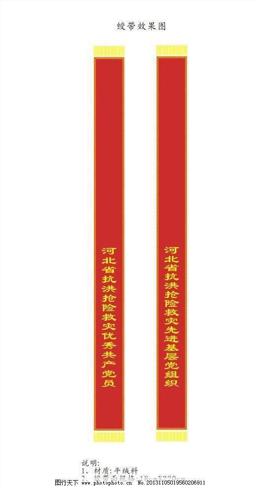 绶带 获奖 红色 荣誉 红带子 其他 文化艺术 矢量 cdr